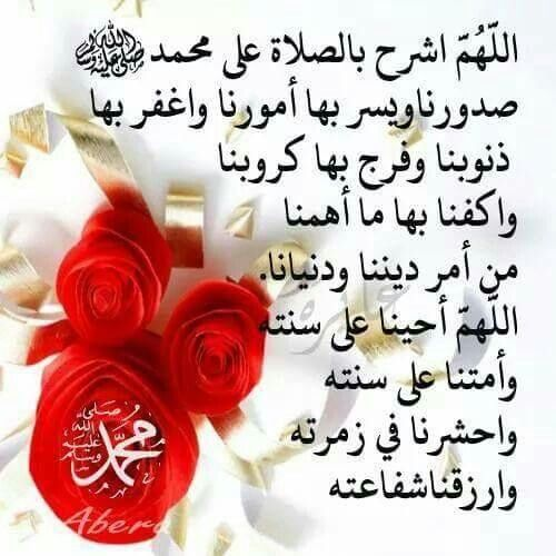 اللهم اشرح بالصﻻة على محمد صلى الله عليه وسلم صدورنا Holy Quran Hadeeth Islam