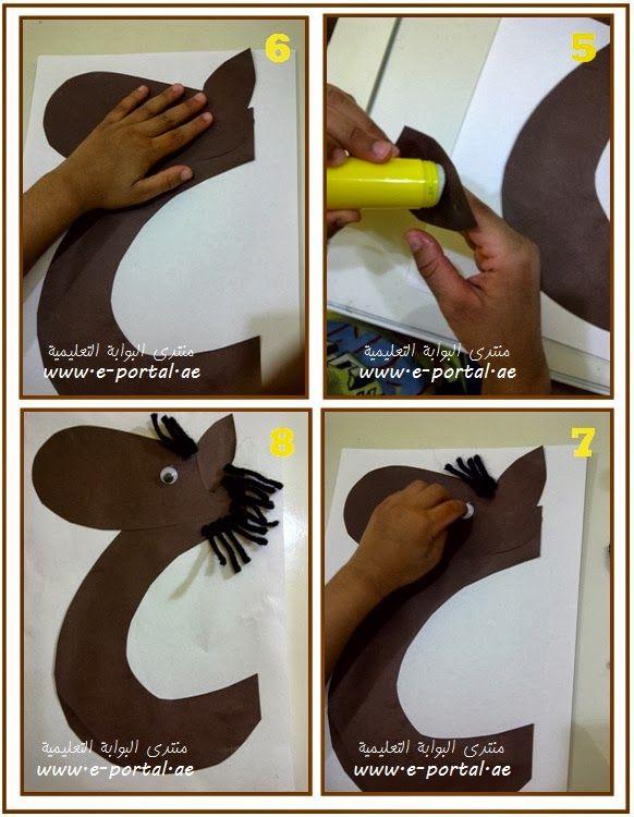 اعمال يدوية لحروف الهجاء روضة العلم للاطفال Arabic Alphabet Letters Arabic Alphabet For Kids Letter A Crafts