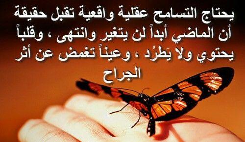 التسامح Quotes My Love Words