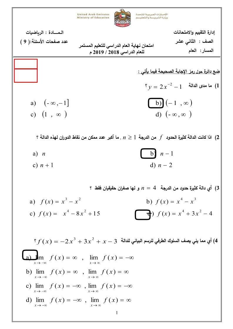 الرياضيات المتكاملة امتحان نهاية الفصل التعليم المستمر 2018 2019 للصف الثاني عشر مع الإجابات Math Math Equations The Unit