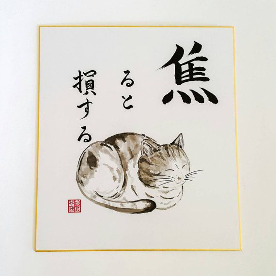 Cat haste makes waste japanese calligraphy shodo and