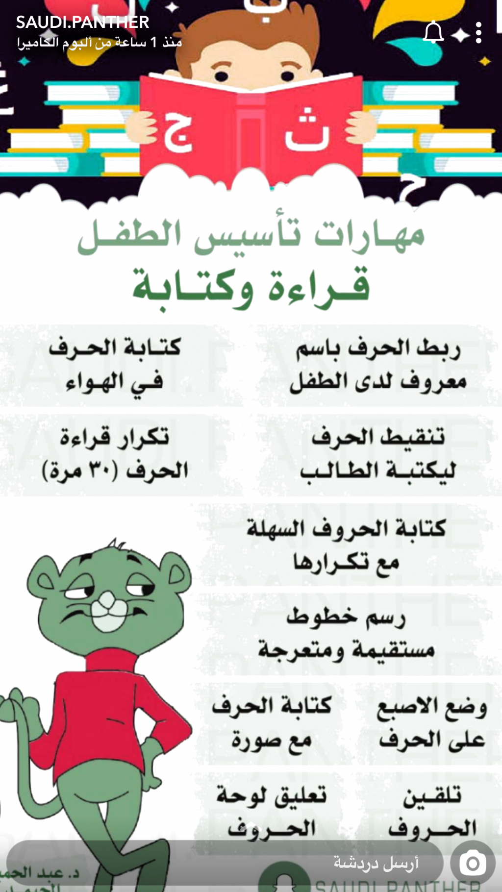Pin By عدنان قحطان On Education Wallpaper Education Kids Education Kids Behavior