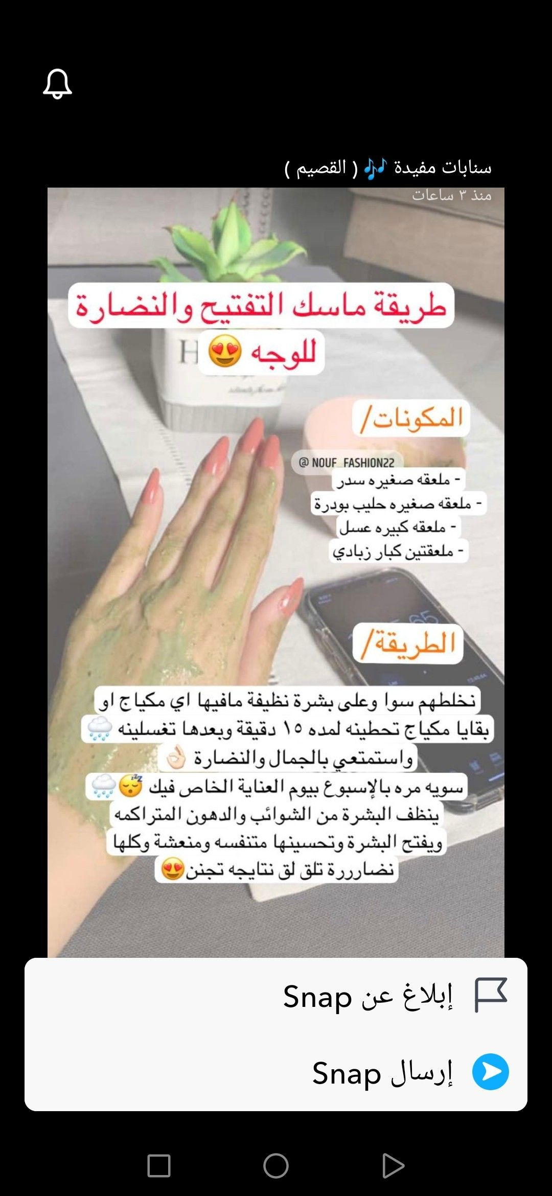 Pin By Sofia On ماسكات للوجه Natural Skin Care Diy Beauty Skin Care Routine Diy Skin Care