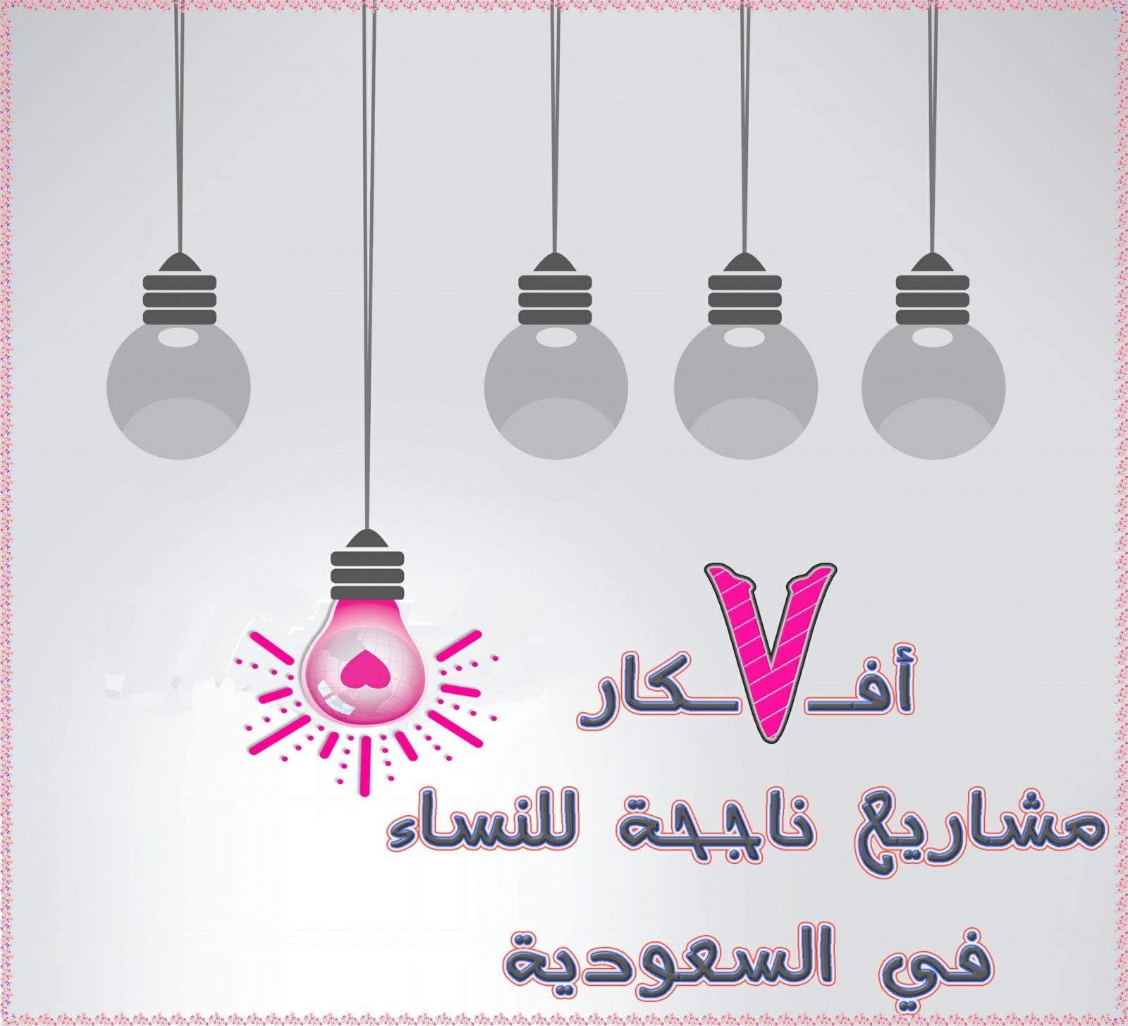 7 أفكار مشاريع ناجحة للنساء في السعودية بالتفاصيل والتوصيات Home Decor Decals Decor Home Decor