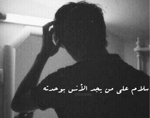 الوحده عايش وحيد Arabic Words Arabic Quotes Words
