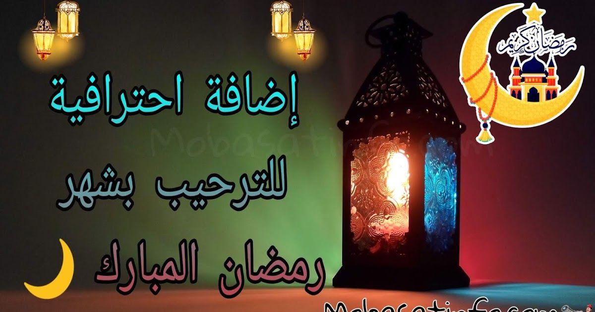 إضافة بلوجر رائعة و احترافية للترحيب بشهر رمضان المبارك 2020 اضافة جميلة من أجل تقاسم فرحة و أجواء شهر رمضان مع متابعيك و زوارك على Neon Signs Ramadan Neon