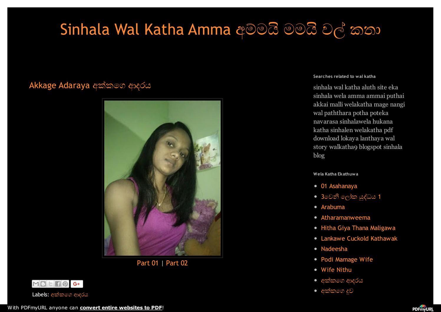 Ammai puthai aluth katha in 2020 Love story, Pdf, Blog