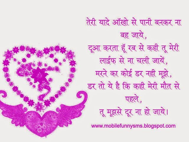 I love u sms for lover in english