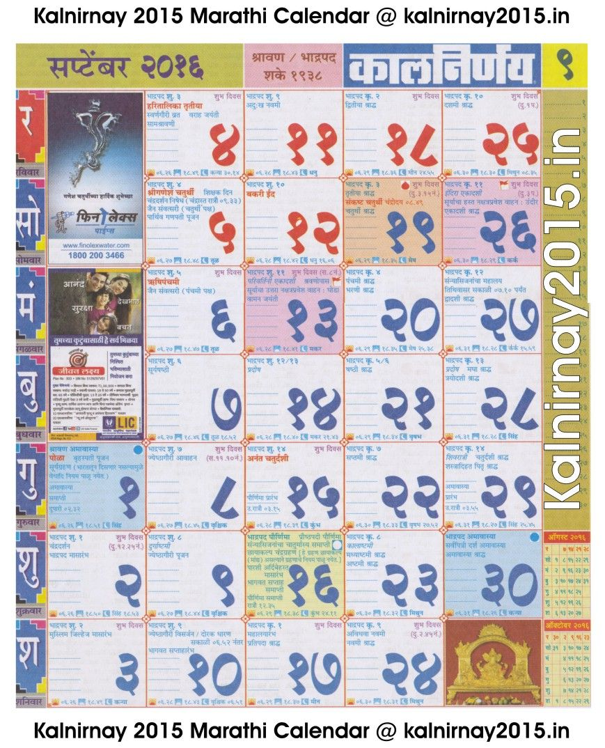September 2016 Calendar Kalnirnay Zodiac Signs Calendar Zodiac Signs Calendar