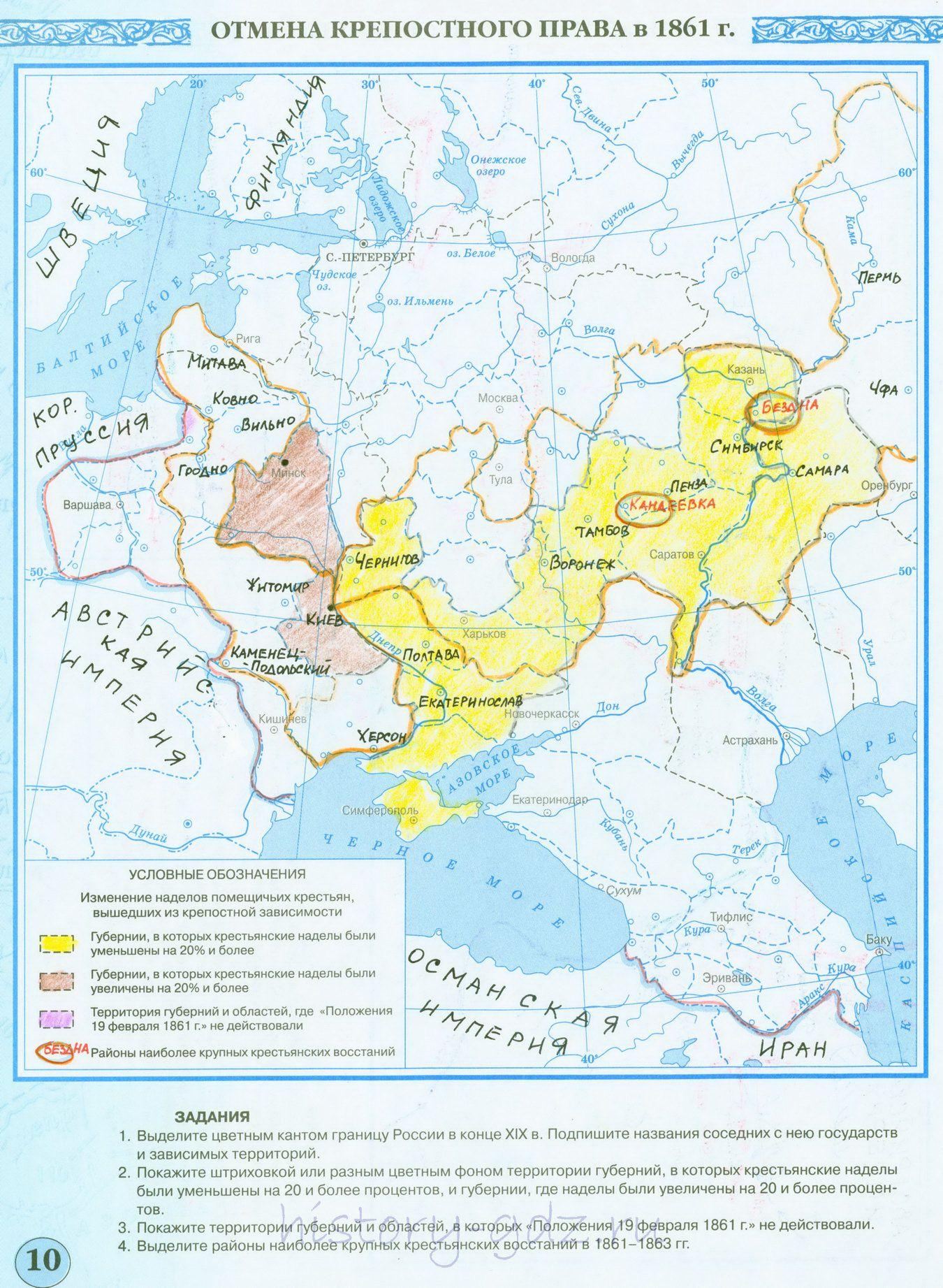 Бесплатно готовые домашние задания по истории россии