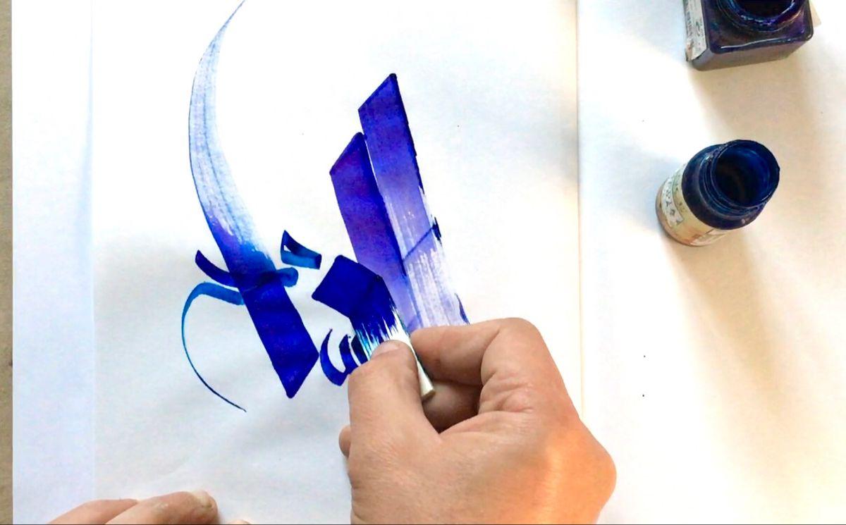 Modern Arabic Calligraphy By Sami Gharbi Arabic Calligraphy Sami Arabic