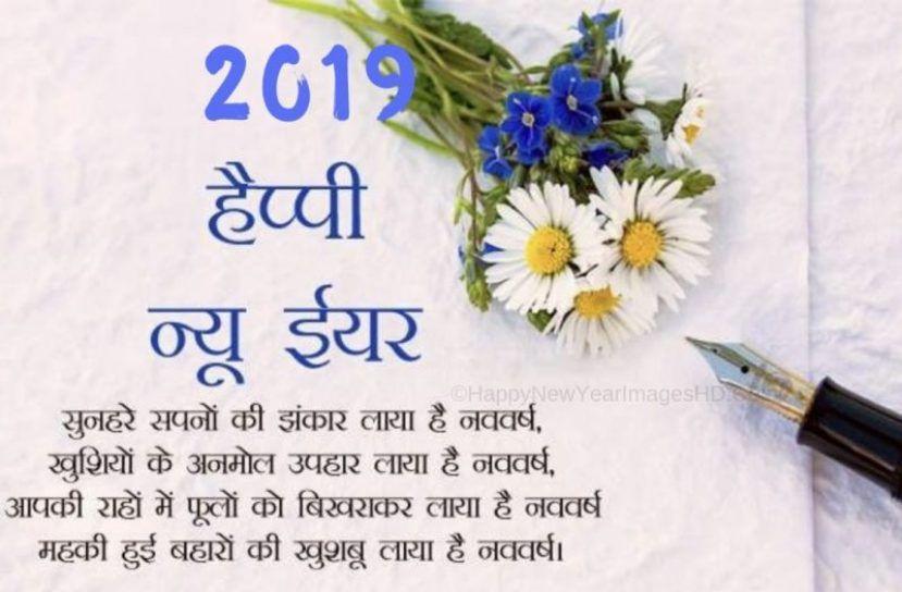 Happy New Year 2020 Shayari For Lover In Hindi English