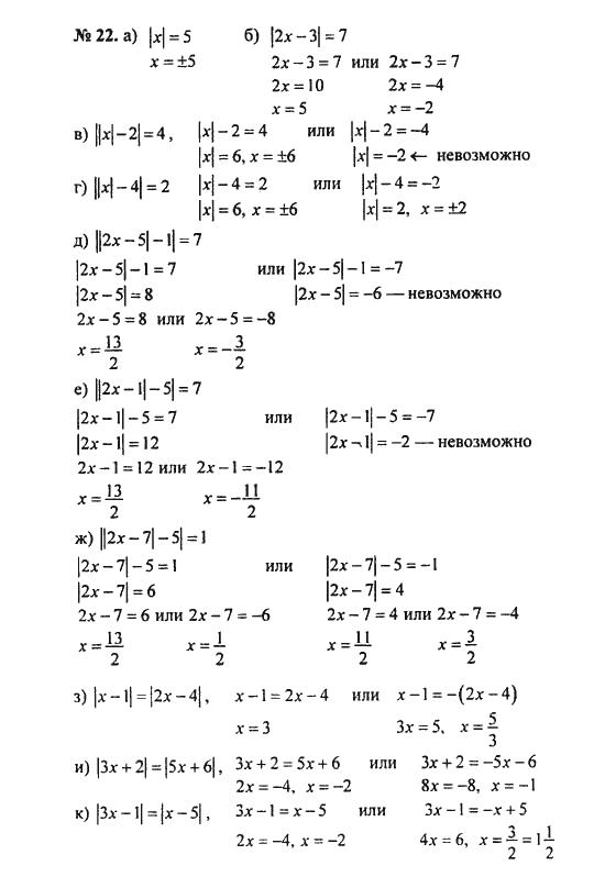 Гдз по математике 2 класс башмаков спиши ру