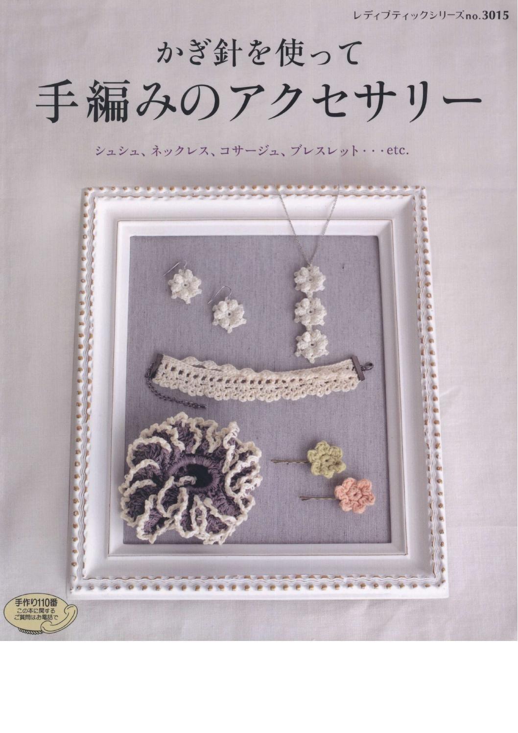 Crochet Lady Boutique