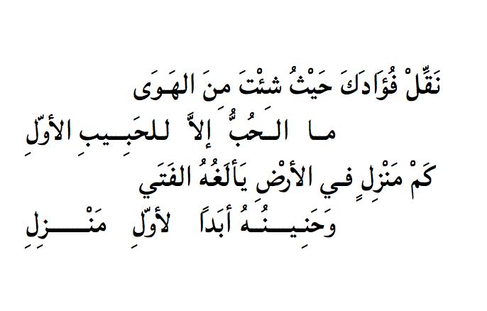 ما الحب الا للحبيب الاول Quran Verses Quotes Words
