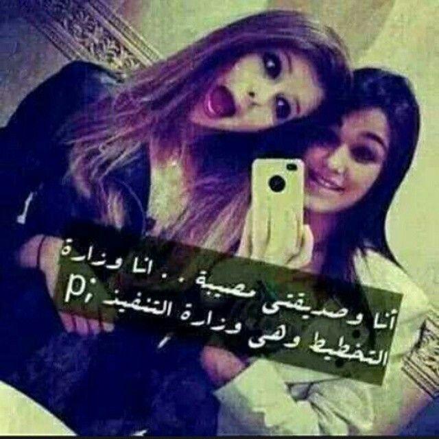 ماتبغون رئيس وزراء يشرف على نسب إنجاز الخطط ويعالج الكوارث التي تنجم عنها Love My Sister Arabic Funny Funny Arabic Quotes