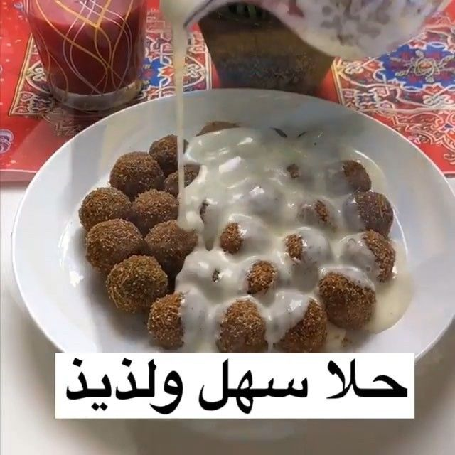 ك رات السميد بالشعيريه ألذ حلا ممكن تذوقوه المقادي Cooking Food Afghan Clothes