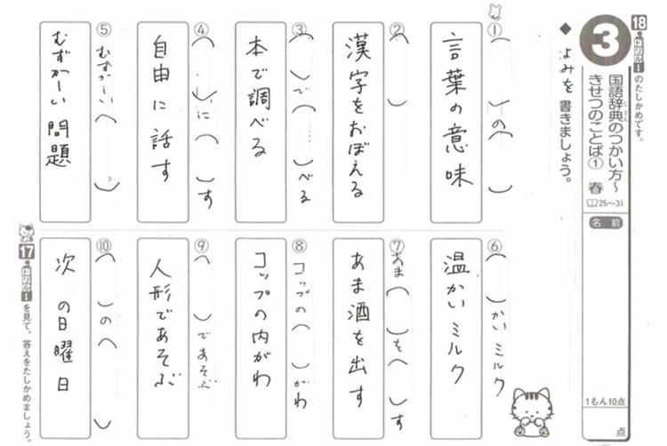 学習障害への合理的配慮として漢字テストを事前にもらい