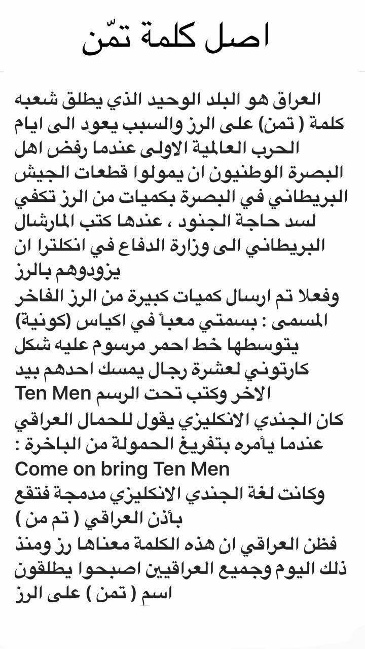 Pin By Naghammohsin On Iraq Beautiful Arabic Words Baghdad Iraq Arabic Phrases