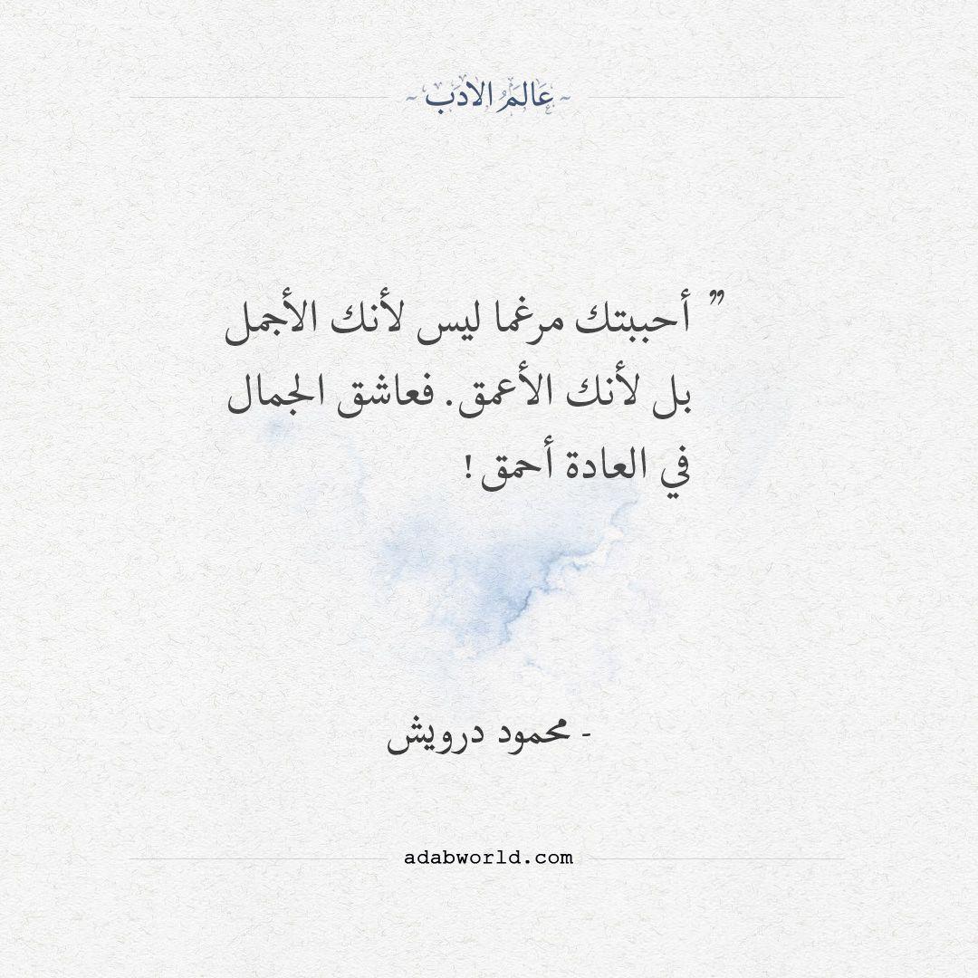 أحببتك مرغما كلمات رائعة لمحمود درويش عالم الأدب Words Quotes Love Smile Quotes Quote Aesthetic