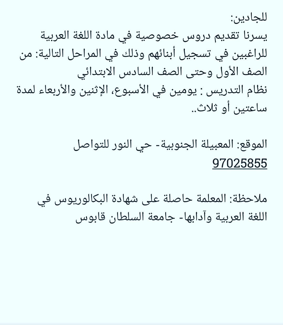 كود الاعلان F9mk7nc معلومات عن الإعلان للجادين يسرنا تقديم دروس خصوصية في مادة اللغة العربية للراغبين في تسجيل أبنائهم وذلك في المراحل التالية من الصف