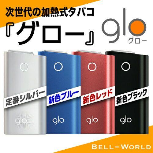 楽天】グロー 電子タバコ glo 本体 スターターキットの売れ筋