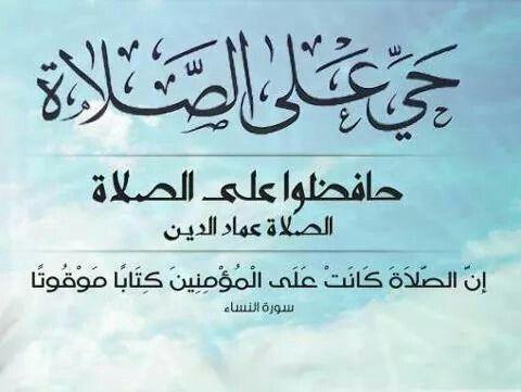 حى على الصلاة Arabic Calligraphy Prayers Calligraphy