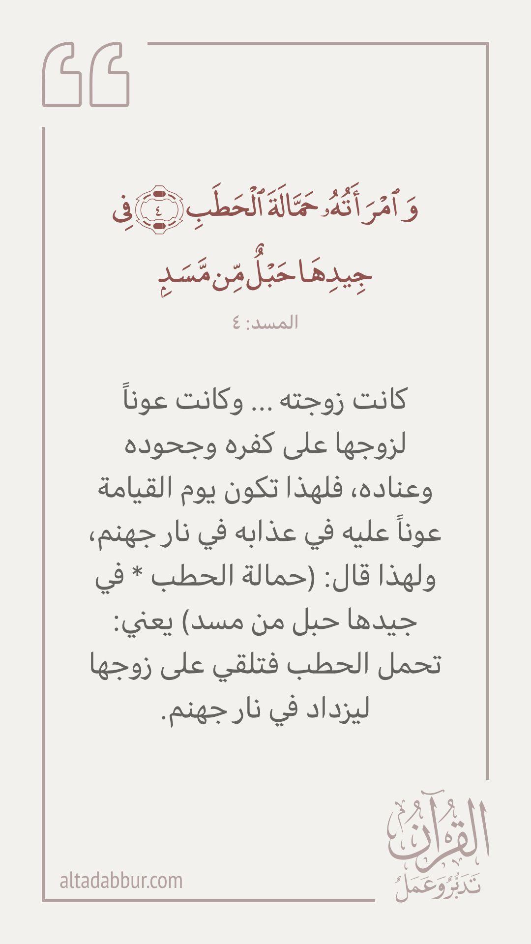 Pin By Eslam Hisn On قرآن تفسير وتدب ر Quran Book New Quotes Quran Quotes
