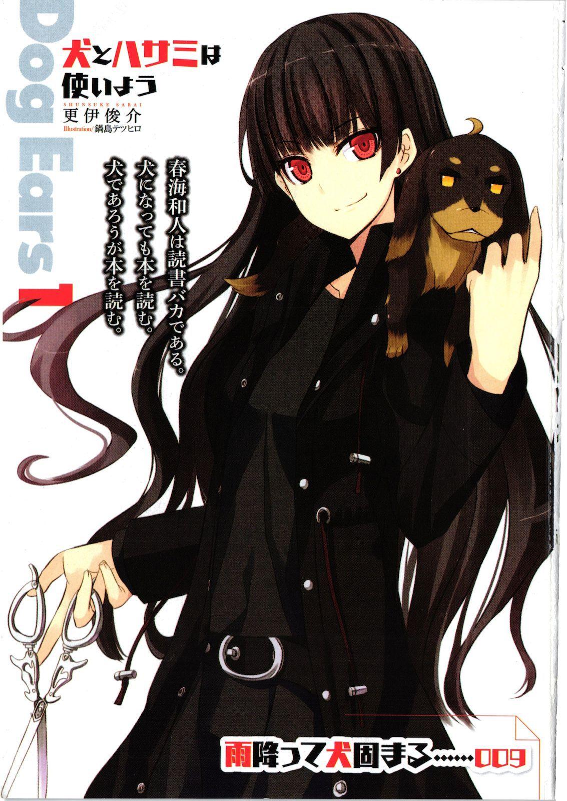 Image from http://static.zerochan.net/Inu.to.Hasami.wa.Tsukaiyou.full.1332514.jpg.