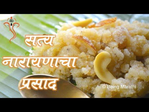 satyanarayan prasad satyanarayan prasad authentic maharashtrian food recipe youtube forumfinder Images