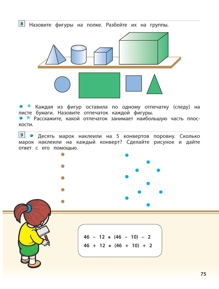 Гдз рабочая тетрадь по химии 8 класс савчин онлайн