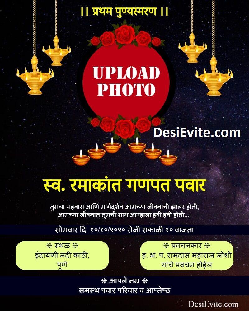 Pratham Punyasmaran Invitation E Card Online Invitations Invitations Invitation Cards