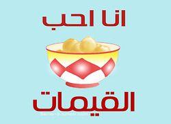 أنا أحب القيمات Ramadan Kareem Decoration Ramadan Photos Ramadan Cards