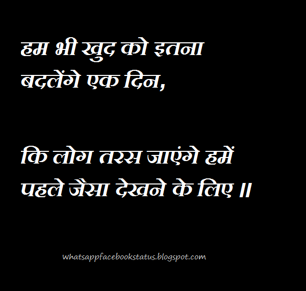 Attitude Very Sad Status In Love, Attitude Status, Love