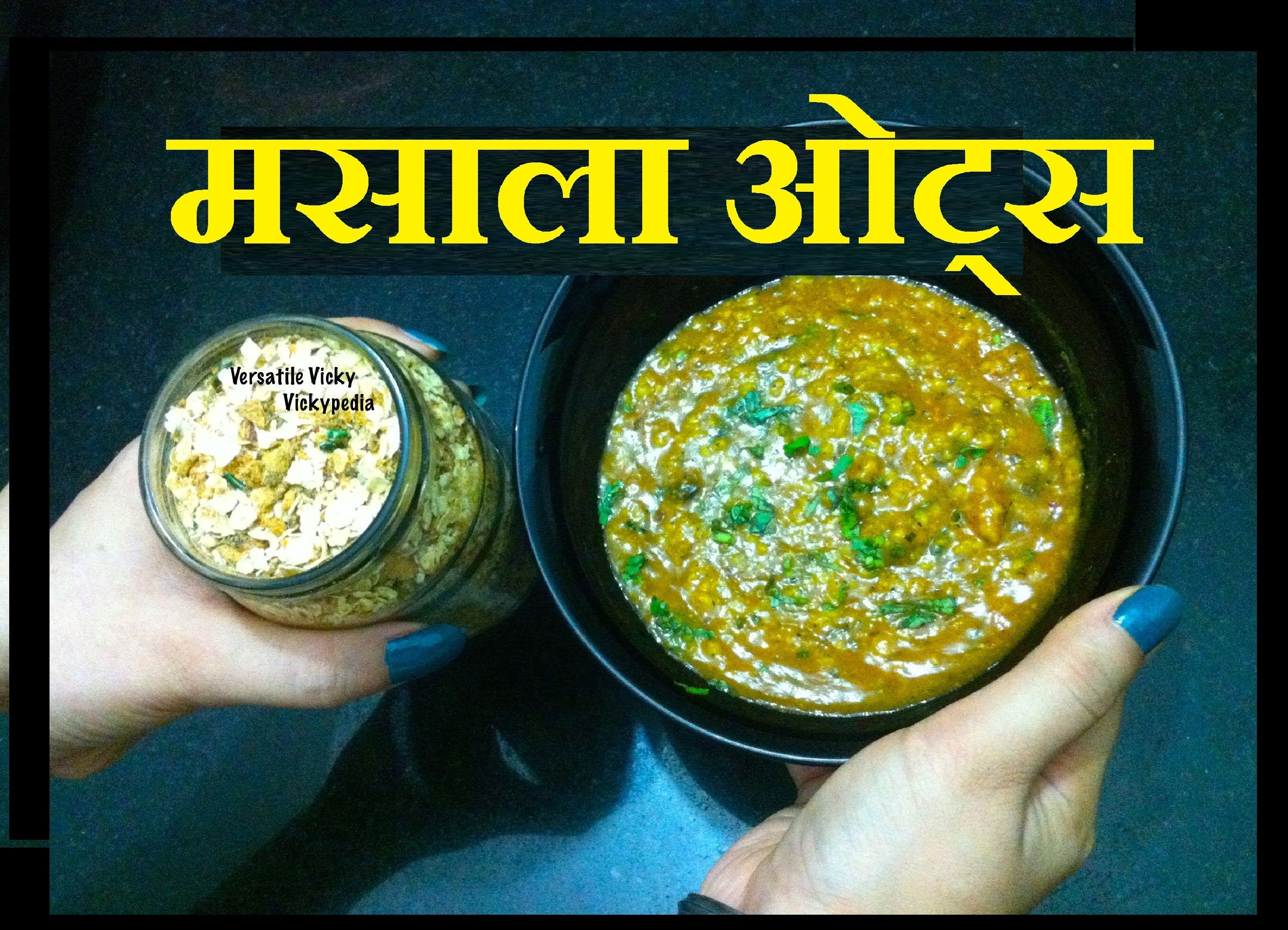 masala oats recipe in hindi how to make masala oats recipe in hindi how to make quaker masala oats savoury indian dietindian mealsavory forumfinder Images
