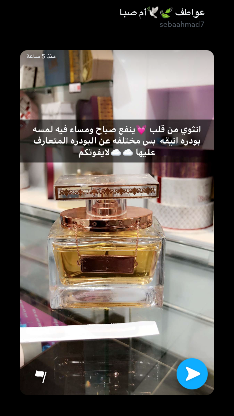 Pin By Nosa Nosa On عطور Lovely Perfume Perfume Fragrances Perfume