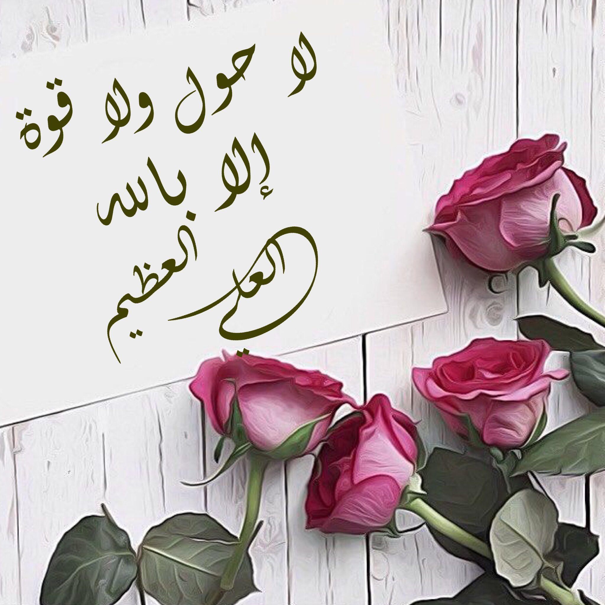 صور إسلامية On Islamic Pictures Words Wallpaper Flowers