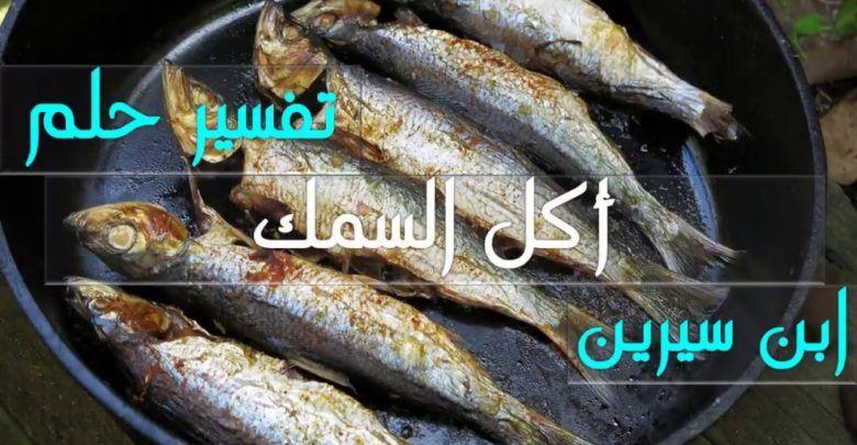 تفسير حلم اكل السمك في المنام للرجل والمرأة بالتفصيل Fish Food Meat