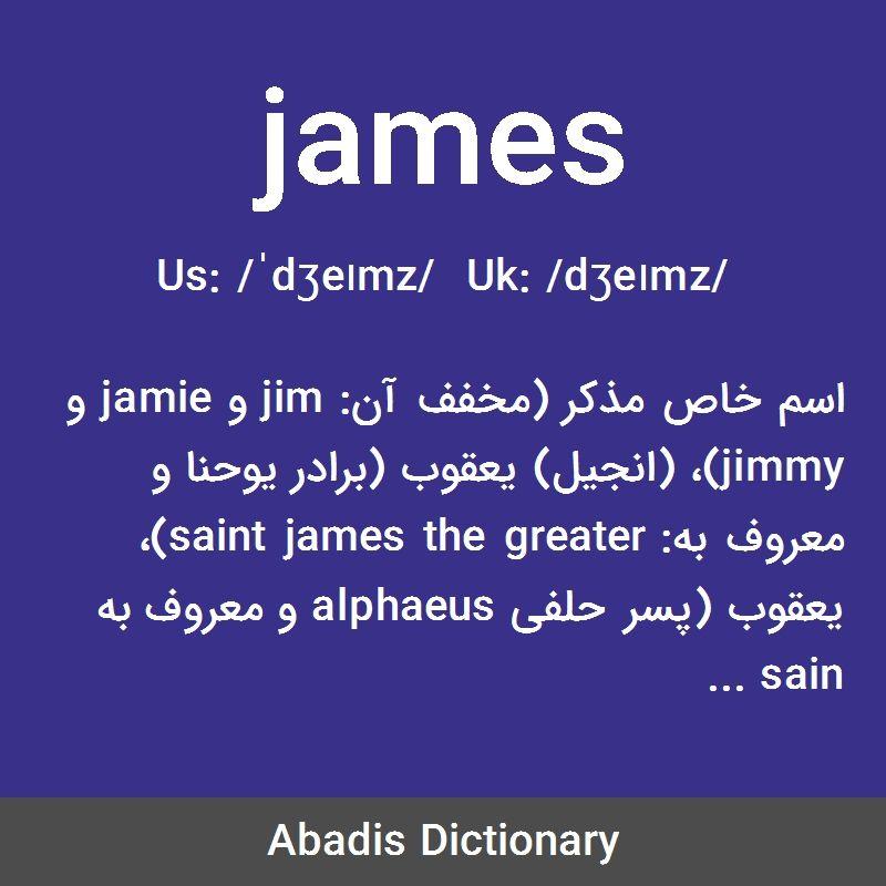 معنی واژه James اسم خاص مذکر مخفف آن Jim و Jamie و Jimmy انجیل یعقوب برادر یوحنا و معروف به Saint James The Greater یعقوب Galaxy Art Galaxy James