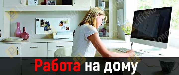 Удаленная работа на дому в казахстане без вложений freelancer org