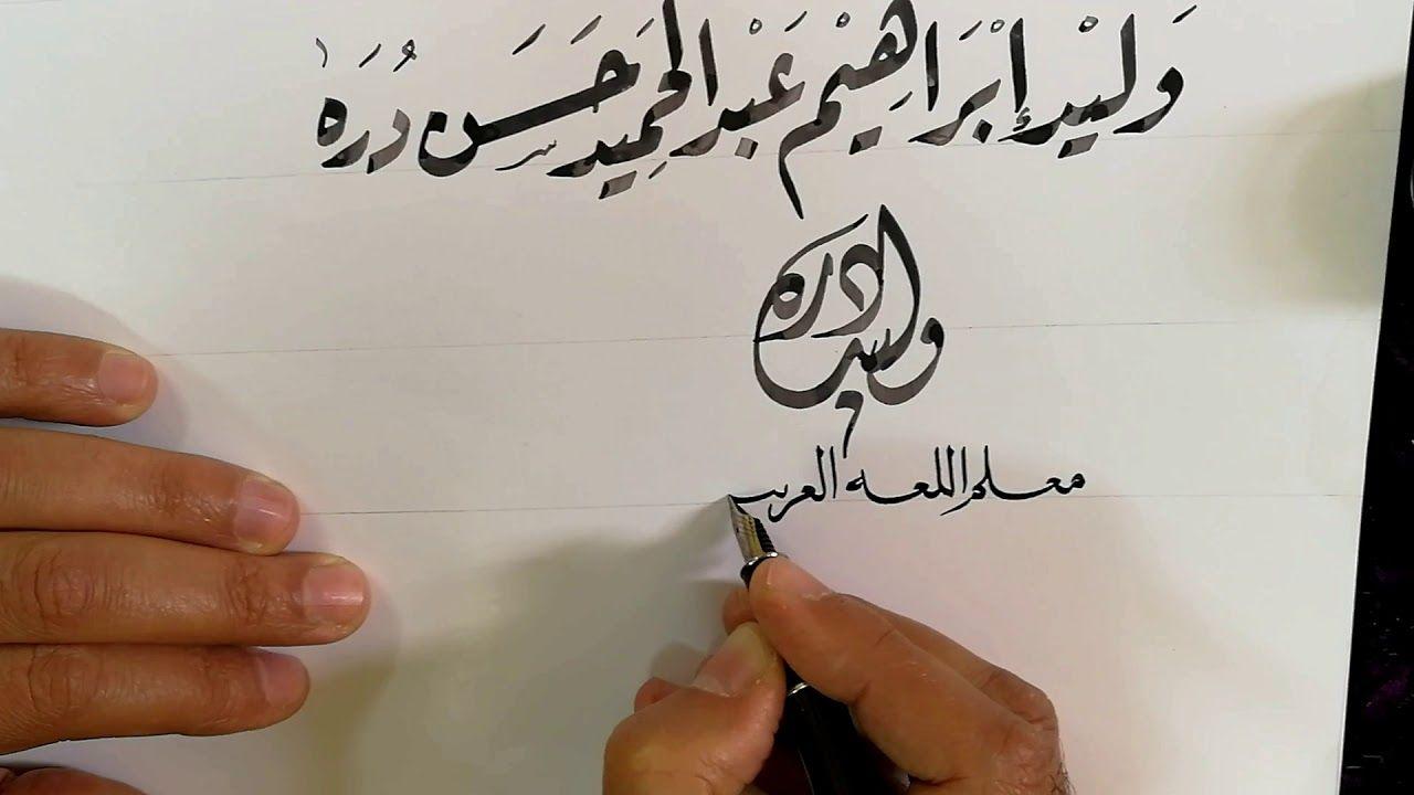 كتابة بخط النسخ معلم اللغة العربية والخط أ وليد دره Calligraphy Handwr Home Decor Decals Home Decor