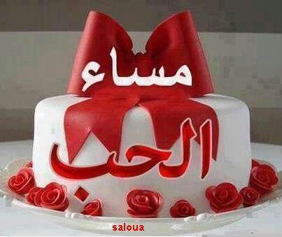 مســــاء الورد مساء القلوب الصافية مساء الدعوات الصادقة Cake Birthday Cake Flowers Gif