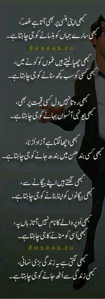 Pin By Rehan Malik On Urdu Poetry In 2020 Urdu Funny Poetry Urdu Poetry Romantic Poetry Quotes In Urdu