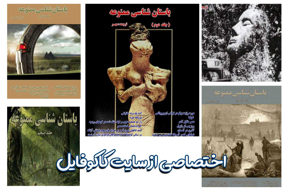 کتاب باستان شناسی ممنوعه دانلود رایگان مجموعه کتاب های علوم غریبه در کاکوفایل Books Free Download Pdf Pdf Books Download Pdf Books