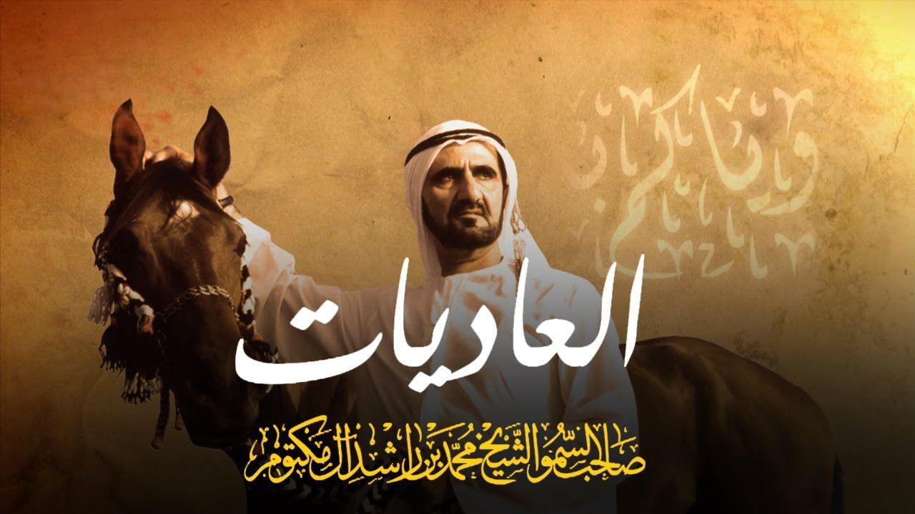 قصيدة العاديات شعر وإلقاء صاحب السمو الشيخ محمد بن راشد آل مكتوم Movie Posters Poster Movies