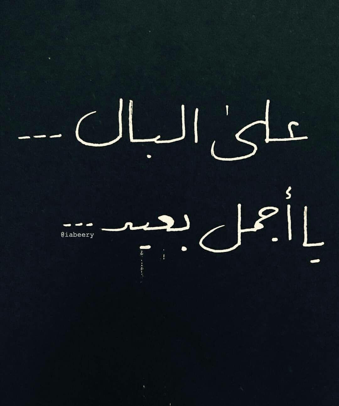 على البال يا بعيد Love Quotes Photos Funny Arabic Quotes Love Quotes