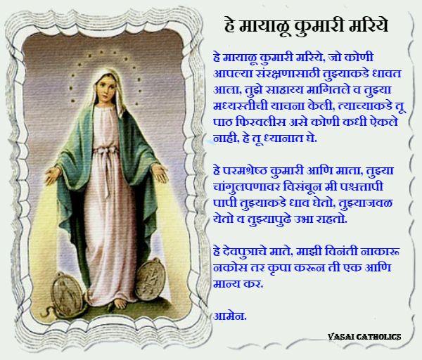 Pin by Vasai Catholics on Catholic Marathi Prayers | Catholic, Prayers