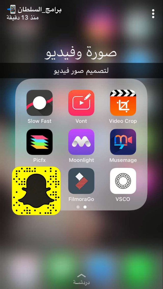 Pin By Toomy On برامج ايفون Application Iphone Programming Apps Mobile App
