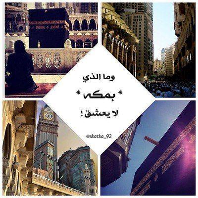 و المدينة المنورة Arabic Words Islam Masjid