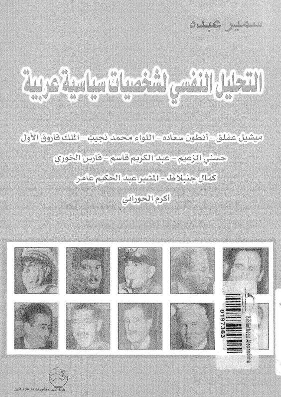 كتاب التحليل النفسي لشخصيات سياسية عربية سمير عبده Pdf موقع جديد الكتب Arabic Books Books Accounting